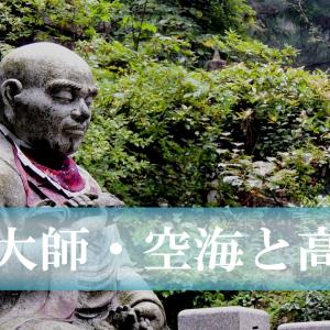弘法大師『空海』が開いた真言宗の総本山!高野山の奥の院と壇上伽藍