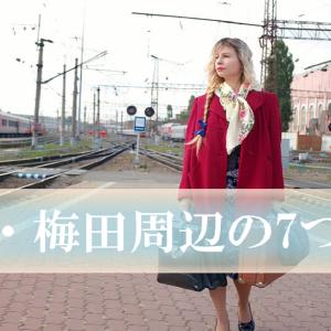【完全攻略】関西の旅行の起点となる大阪・梅田の7つの駅を地図で徹底解説!