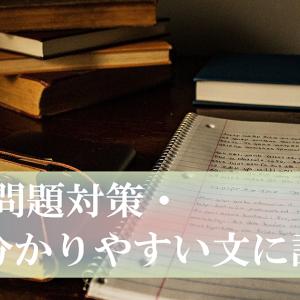 通訳案内士試験2次対策:通訳の方法ー簡単な言葉を選んで訳す