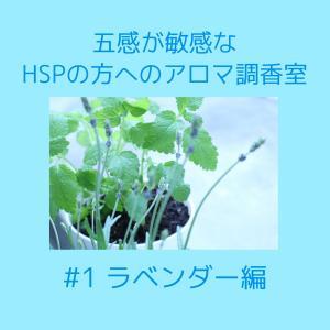 HSPの方のへのアロマ調香室 #1ラベンダー編