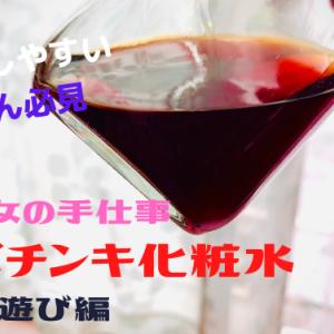 アロ魔女の夜遊び ローズ化粧水編