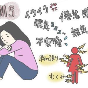 悩まされるPMS(生理前症候群) セルフケアは大切です!