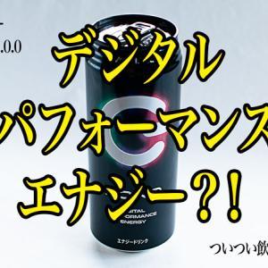 [ エナジー・ドリンク]ゾーン デジタルパフォーマンスエナジー  ZONe Ver.1.0.0登場!