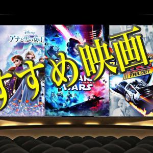 【アナとフォースと…】この時期おすすめの外国映画を3本紹介【こりゃヘビーだ!!】