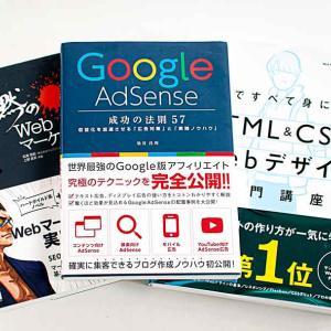 【HTML・CSS】良いブログを作るには?参考になる本を3冊紹介【WordPress・SEO】
