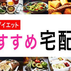 【健康・ダイエット】おすすめの美味しい宅配食