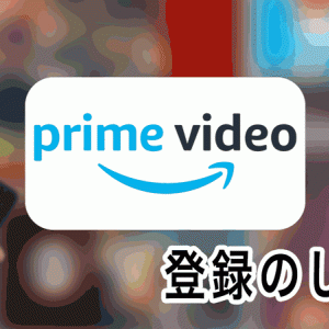 Amazonプライムビデオの登録のしかた