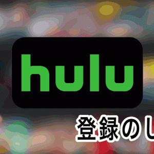 Hulu(フールー)の登録のしかた