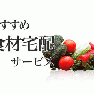 【簡単・便利】おすすめ食材宅配サービス