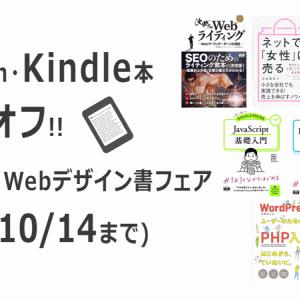 【Amazon・Kindle本が最大50%オフ!!】MdN Webデザイン書フェア(9/18〜10/14まで)
