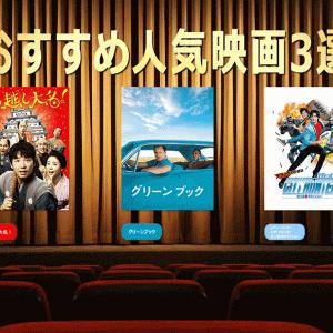 【社会派・コメディ・アクション】おすすめの人気映画3選(2020年9月22日)
