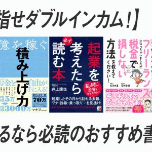 【目指せダブルインカム!】副業するなら必読のおすすめ書籍5選