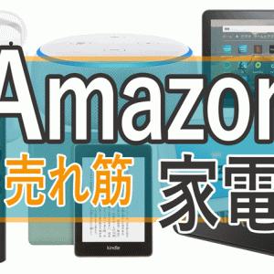 【アレクサ・Kindle・AirPods】Amazon売れ筋家電製品の紹介