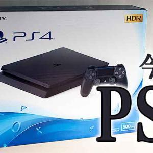 今こそ!(今さら?)PS4購入レポ – おすすめソフトあり
