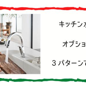 キッチン水栓(オプション)3パターンで迷う!