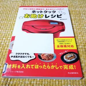 「ホットクックお助けレシピ(橋本加名子・著)」今日から作れる日常レシピが豊富!