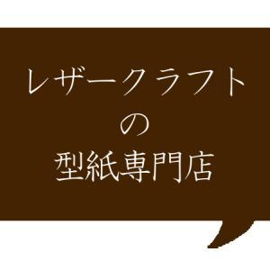 型紙専門店「ShiAN」さんがめっちゃ安い。