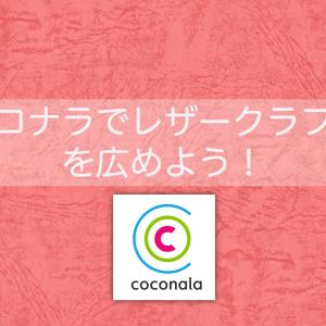 ココナラでレザークラフトを広めよう!