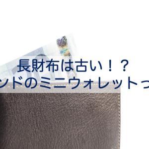 長財布はもう古い!? トレンドのミニ財布ってどんなの?