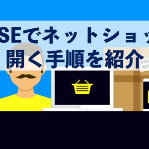 自分のレザークラフト販売サイトをBASEで作る!手順を紹介