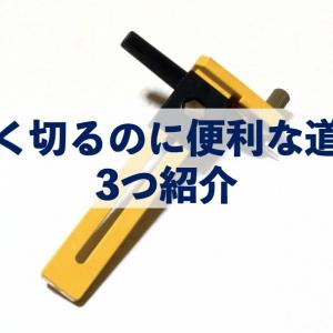 レザークラフトで丸く切るのに便利な道具を3つ紹介!