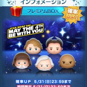 今週のツムツム!5月のイベント:スターウォーズイベントを攻略し、新ツムガチャにリベンジ!