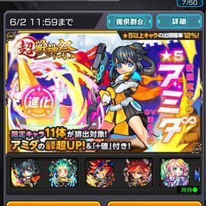 【モンスト】超獣神祭に新キャラ「アミダ」実装!20連ガチャる!!