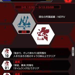 【モンスト】エヴァコラボ第4弾のNERVからの最終指令に挑む!