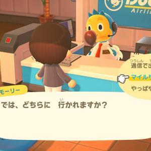 【Switch】「あつ森」初めての離島ツアー!マイル旅行券使って、離島ガチャに挑む!!