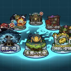 【モンスト】新コンテンツ「未開の大地」拠点1~拠点7の攻略に挑む!!