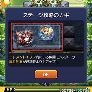 【モンスト】新コンテンツ「未開の大地」拠点8~拠点9の攻略に挑む!!
