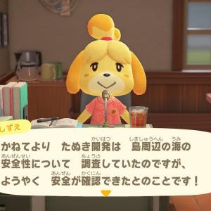 【Switch】「あつ森」7/3アップデート!素潜りと「海の幸」が実装!!