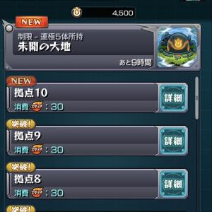 【モンスト】新コンテンツ「未開の大地」最終拠点10の攻略に挑む!!