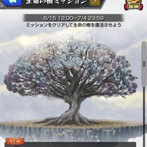 【モンスト】6月のイベント「生命の樹ミッション」のプレイ日記!!
