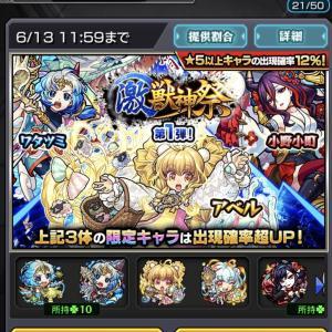 【モンスト】6月の激獣神祭60連!アベルと風神雷神獲得にリベンジ!!