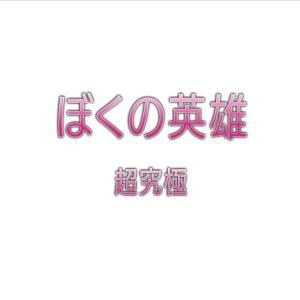【モンスト】SAOコラボ第2弾!超究極クエスト「ぼくの英雄」に挑む!