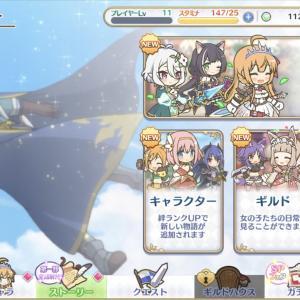 【プリコネ】リセマラが終わったので、本格的に遊ぶ!!様々なやり込み要素を遊びつくしてやんよ!