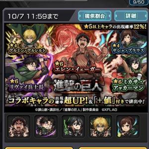 【モンスト】ミカサを求めて、進撃の巨人コラボガチャにリベンジ!!