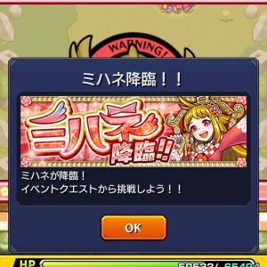 【モンスト】期間限定クエスト「ミハネ降臨」が出現終了するので、意地でも運極にする!!