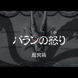 【モンスト】ダイの大冒険コラボ超究極クエスト「バランの怒り」に挑む!!