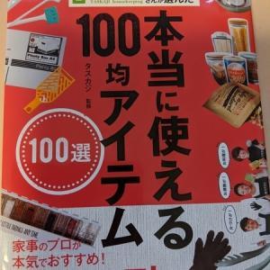 書籍「タスカジさんが選んだ 本当に使える100均アイテム」紹介です