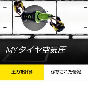 ロードバイクのタイヤ圧