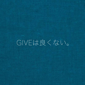GIVEは良くない。