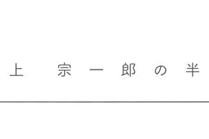 川上 宗一郎の半生