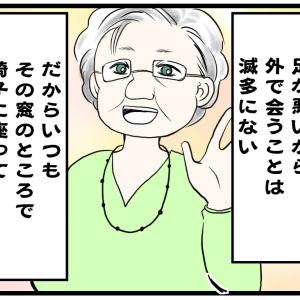 毎日手を振るおばあちゃん