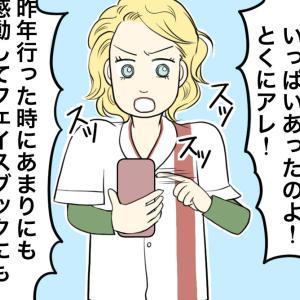 オランダ人獣医さんが日本で一番感動したもの
