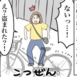 自転車を回収されてしまった話