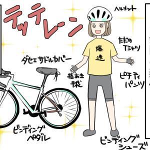 自転車先進国でロードバイク始めてみた@初ライド編⑥
