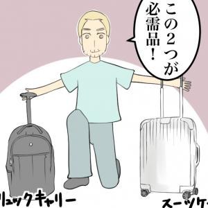 【出張アイテム】旅行に便利なリュックのお話
