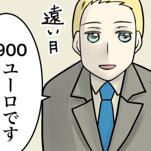 【マスク義務】外を歩く時の罰金額
